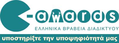 www.e-awards.gr2