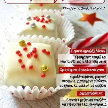 cook craft create dec13