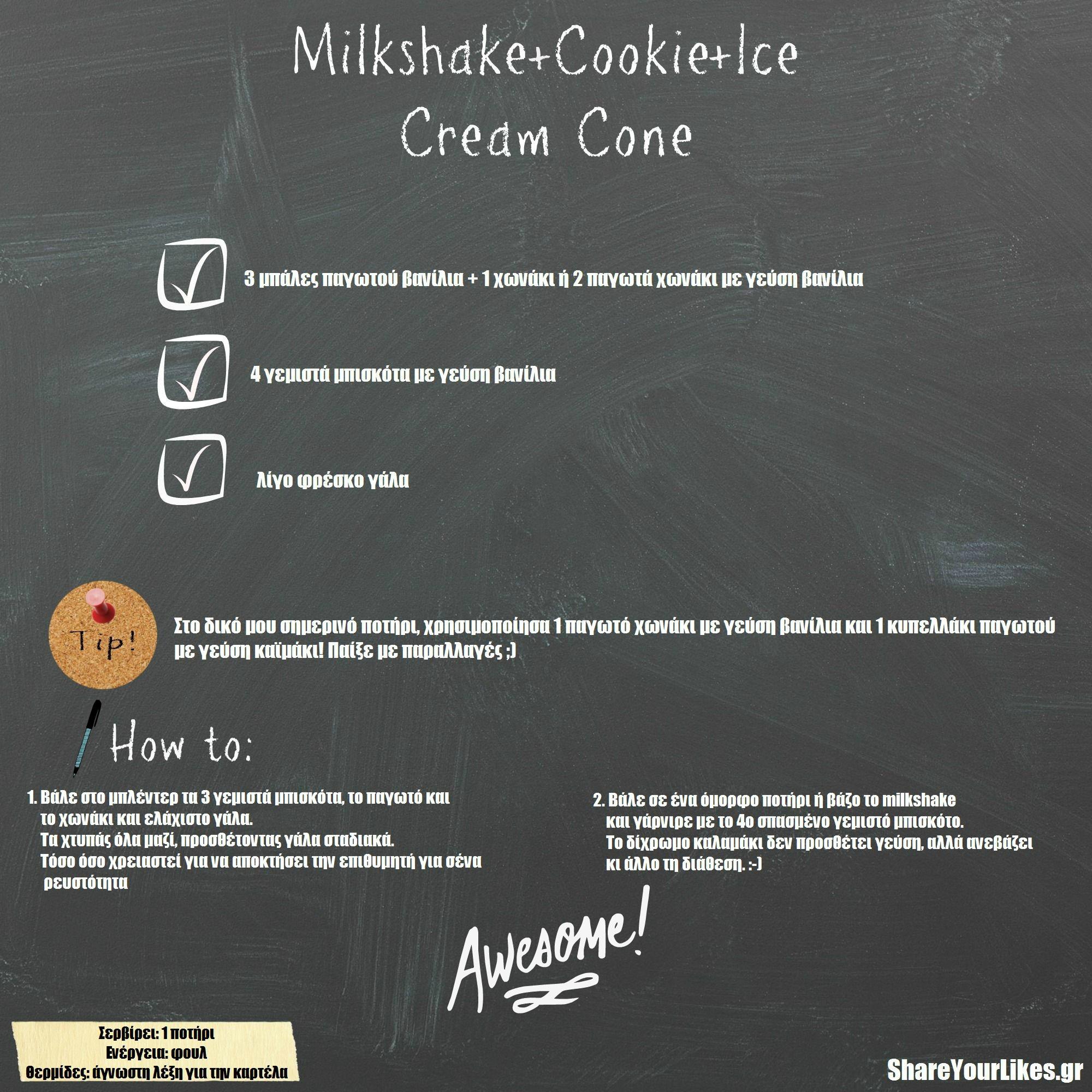 milkshake mpiskoto kai xwnaki pagwto