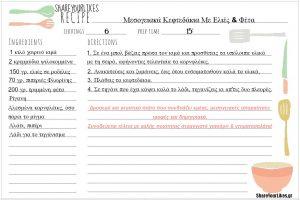 Μεσογειακά Κεφτεδάκια Με Ελιές & Φέτα
