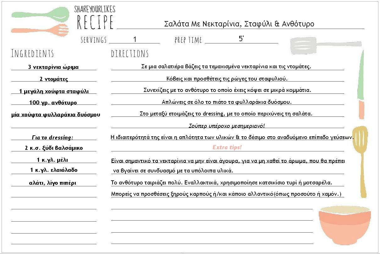 Σαλάτα Με Νεκταρίνια Σταφύλι & Ανθότυρο_RecipePage