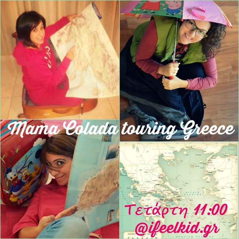 mama colada touring Greece