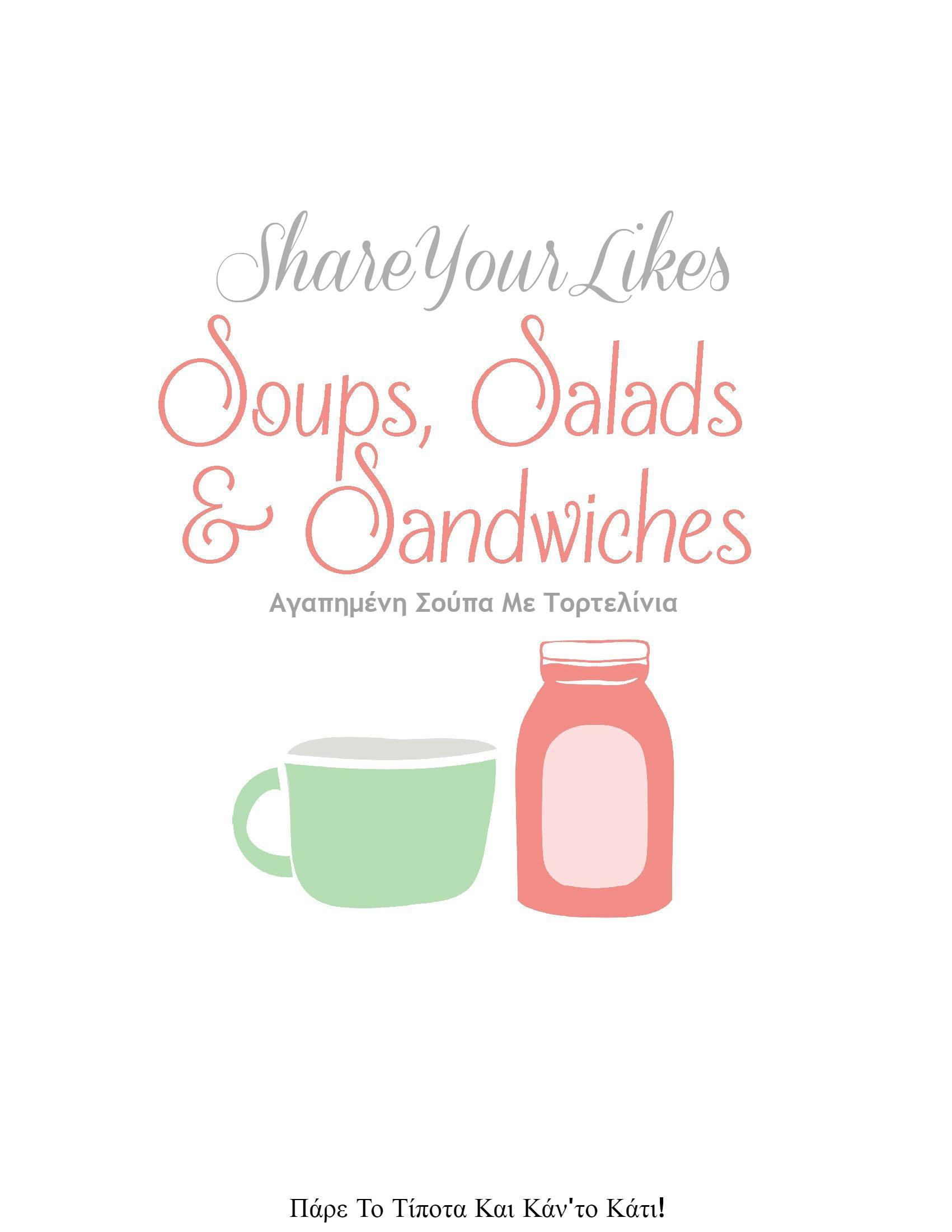 Αγαπημένη Σούπα Με Τορτελίνια_cover