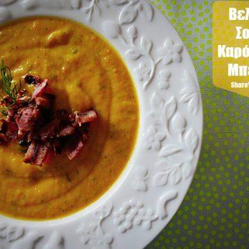καροτόσουπα με μπέικον_shareyourlikes