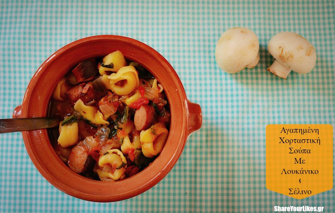 σουπα τορτελινια με λουκανικο και σελινο