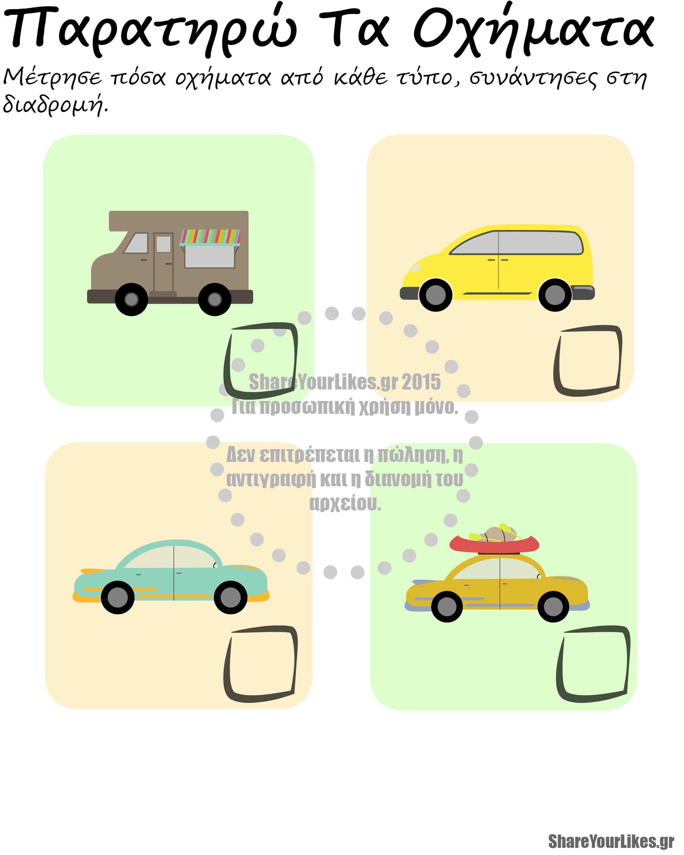 Παρατηρώ τα οχήματα_watermark