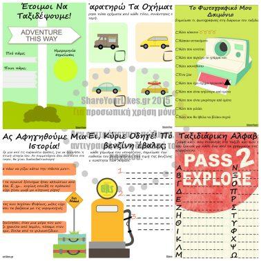 free ektypwsimo paixnidi gia to taksidi_ Collage