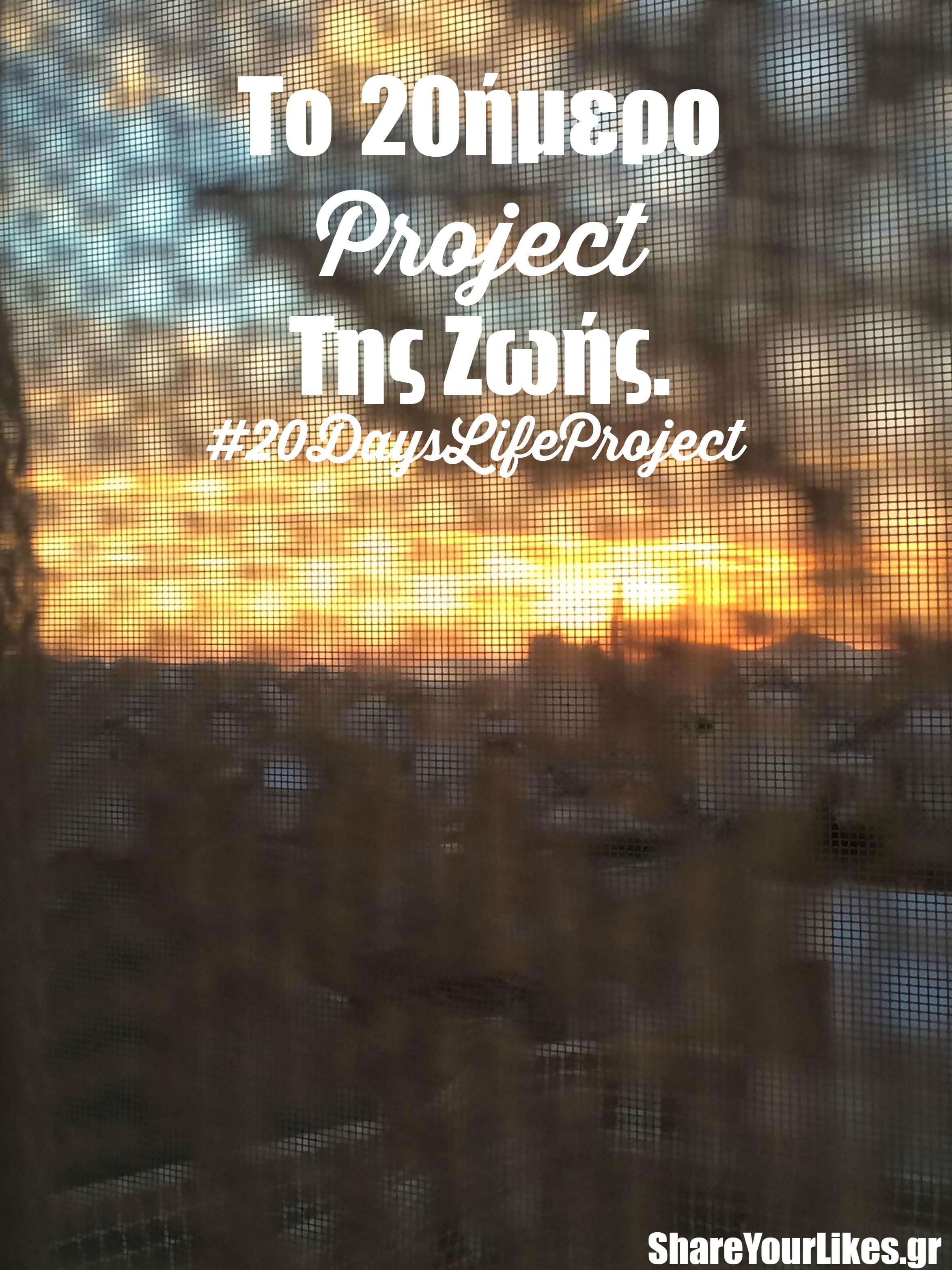 ISHAREMYLIKES: #20DaysLifeProject