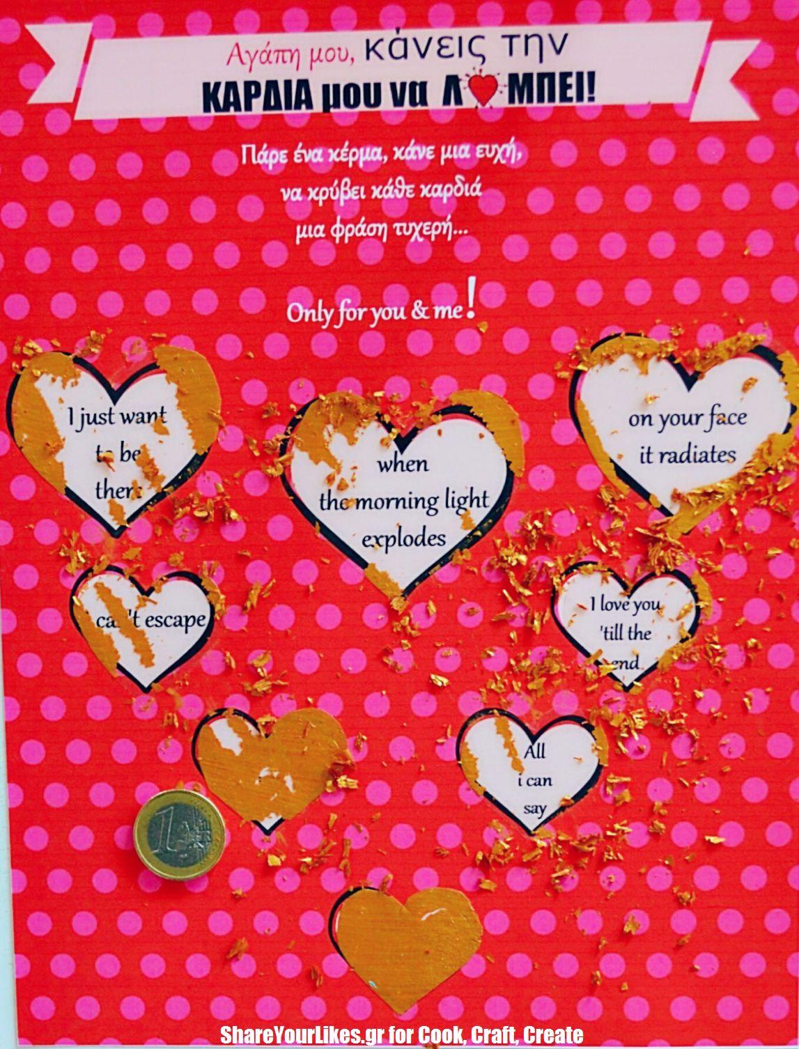 κάρτα ξυστό για ερωτευμένους