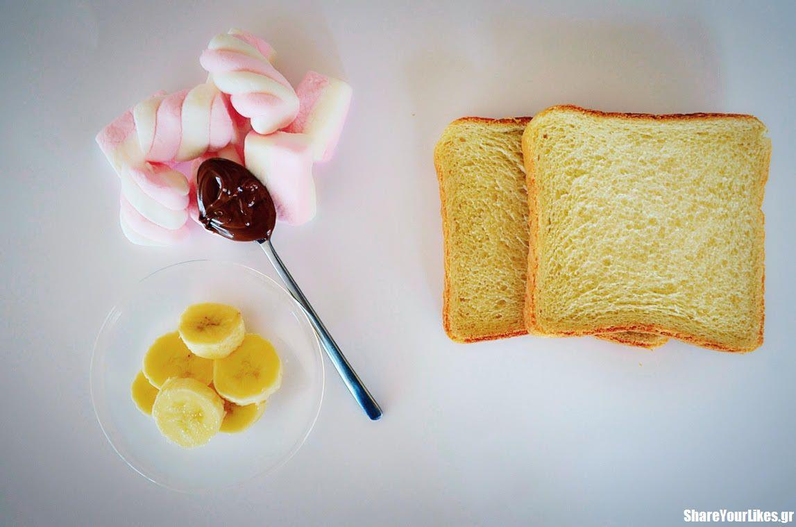 glyko tost me marshmallows banana pralina_ylika syntagis