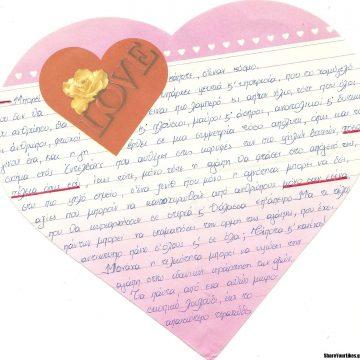 εντελβάις_αγάπη