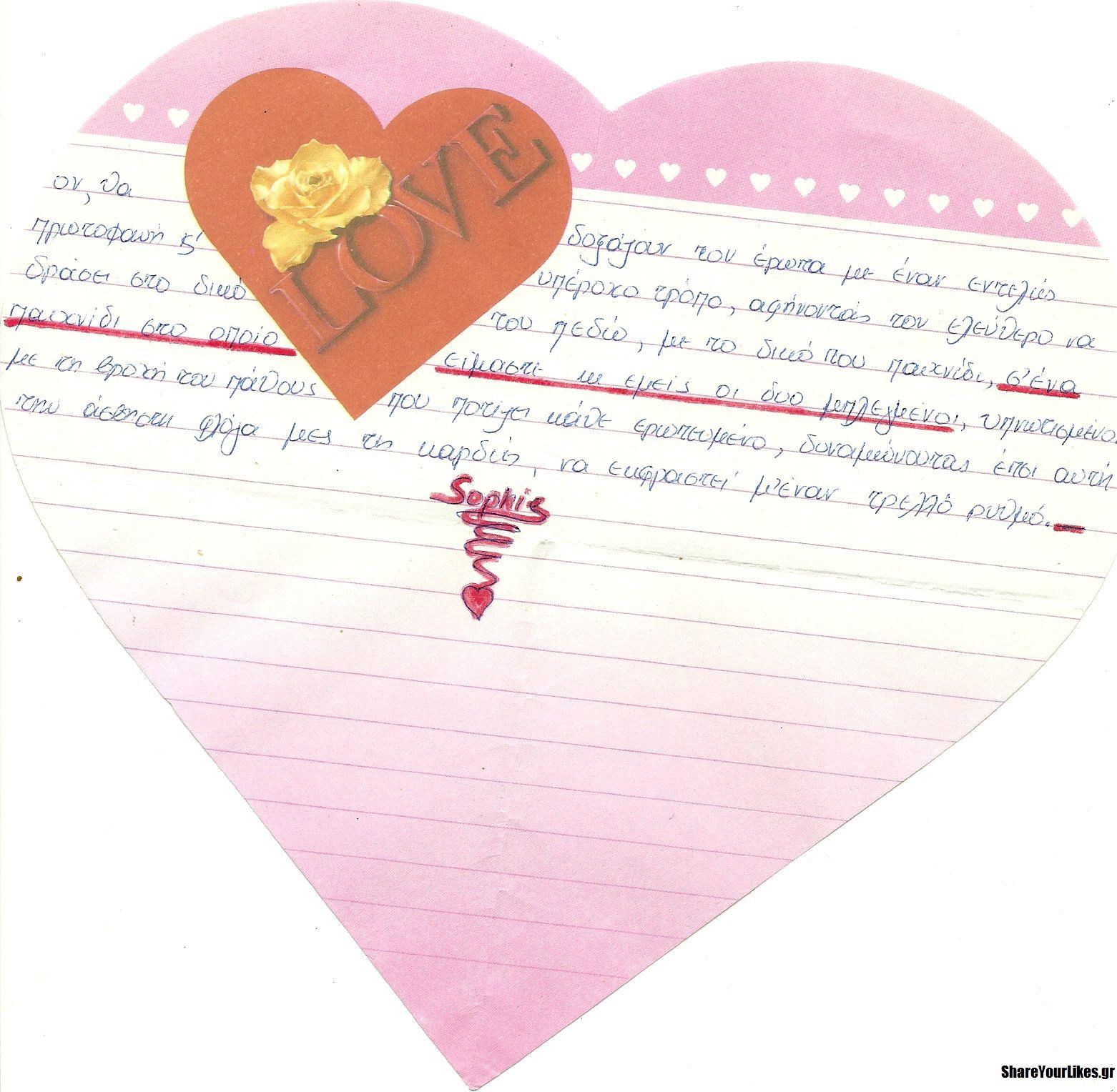 εντελβάις_αγάπη_2