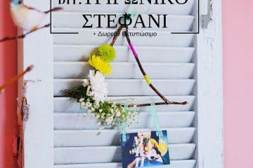 DIY_Trigwniko Stefani_Martios