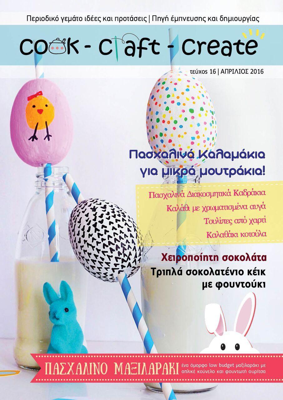 cover neou teyxous april 2016