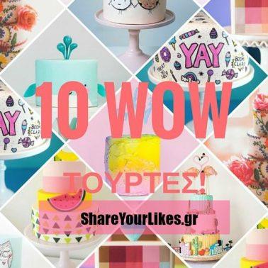 10 WOW τούρτες_ιδέες