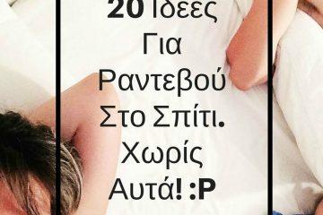 20 idees gia rantevou sto spiti 2