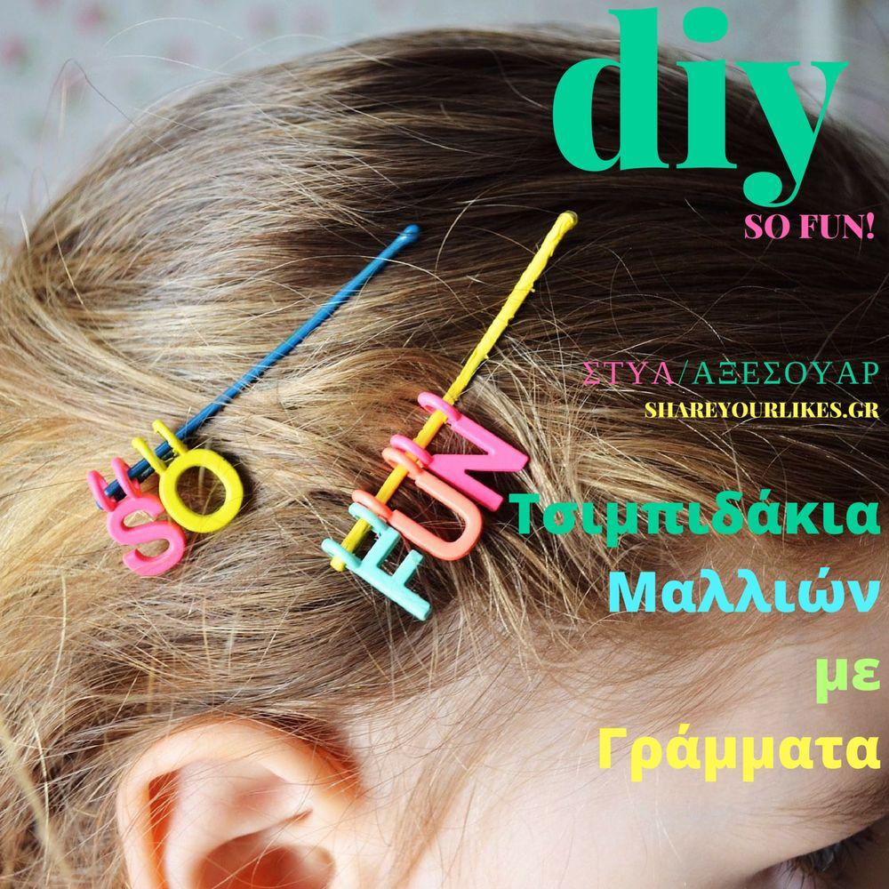 DIY_Tsimpidakia malliwn me grammata