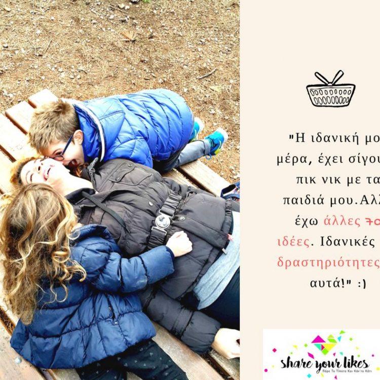 idees gia drastiriotites me paidia_cover