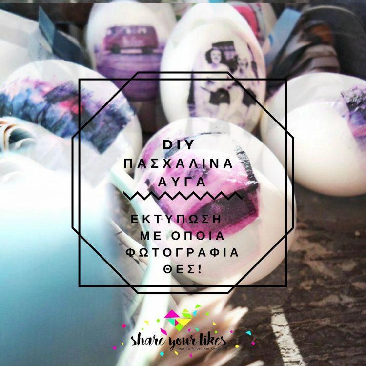 DIY PASXALINA AVGA_Decoupage_Ektiposi Me Xartomantilo_Blog Cover