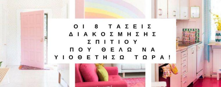 HOME DECOR IDEAS_TO DO LIST