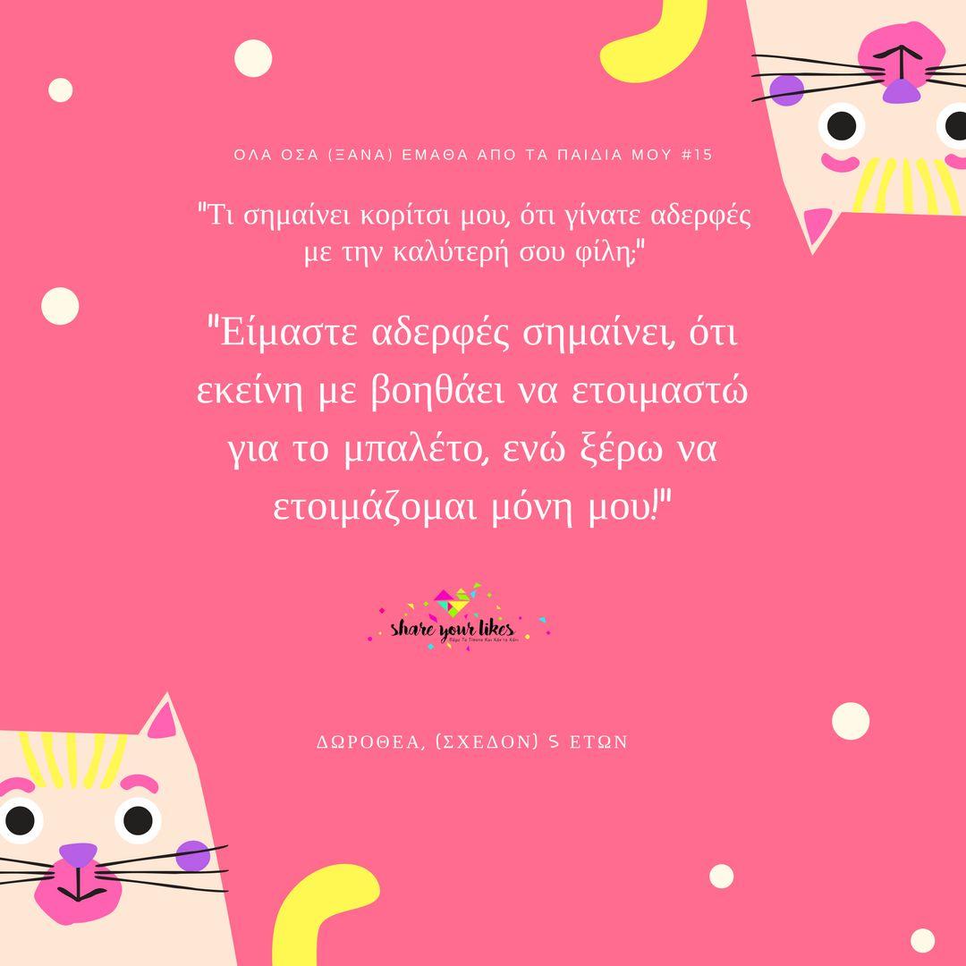 friendship quote_little girls_filia einai_paidia