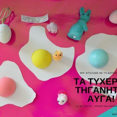 Τα Τυχερά Τηγανητά Αυγά (1)
