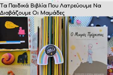 Τα Παιδικά Βιβλία Που Λατρεύουμε Να Διαβάζουμε Οι Μαμάδες_cover