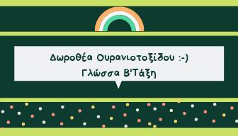 etiketa me onoma_bl1 (1)