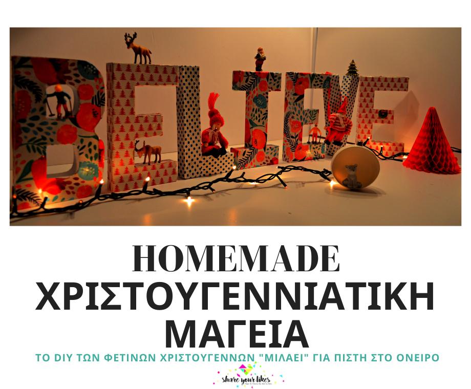homemade χριστουγεννιατικη μαγεια (1)