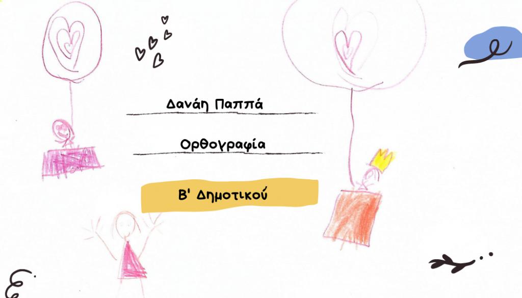 ετικέτα παιδική ζωγραφιά με όνομα